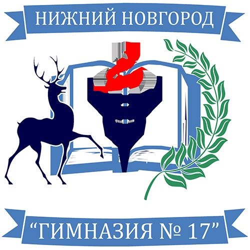 "МБОУ ""Гимназия № 17"""